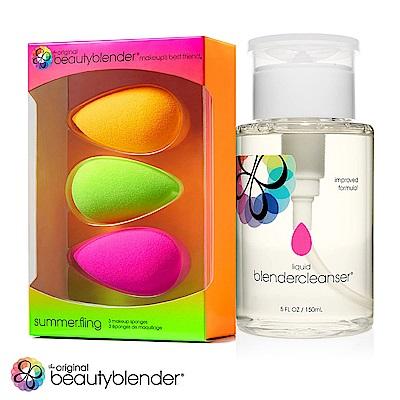 beautyblender 亮麗甜蜜組合+專用清潔液150ml x1