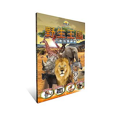 賽先生科學 野生王國:AR互動智慧圖書