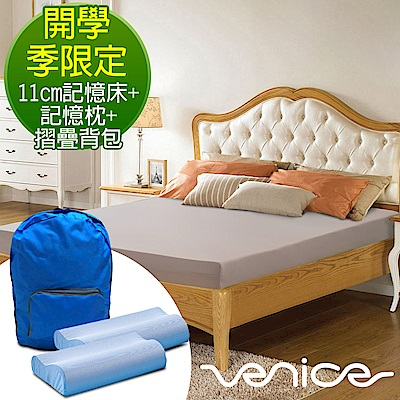 (開學季限定)Venice日本防蹣抗菌11cm記憶床墊(灰)+記憶枕x2+後背包-加大6尺