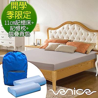 (開學季限定)Venice日本防蹣抗菌11cm記憶床墊(灰)+記憶枕x2+後背包-雙人5尺