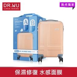 [雅虎獨家] DR.WU保濕雙星膠囊面膜
