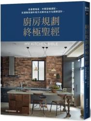廚房規劃終極聖經-從基礎格局-材質設備選配-到進階依據料理方式解析全方位廚房