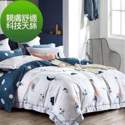 La Lune 裸睡親膚科技天絲雙人加大床包舖棉兩用被四件組 月夜