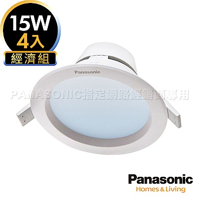 Panasonic國際牌 4入經濟組 LED 15W 極亮崁燈-自然光 15cm