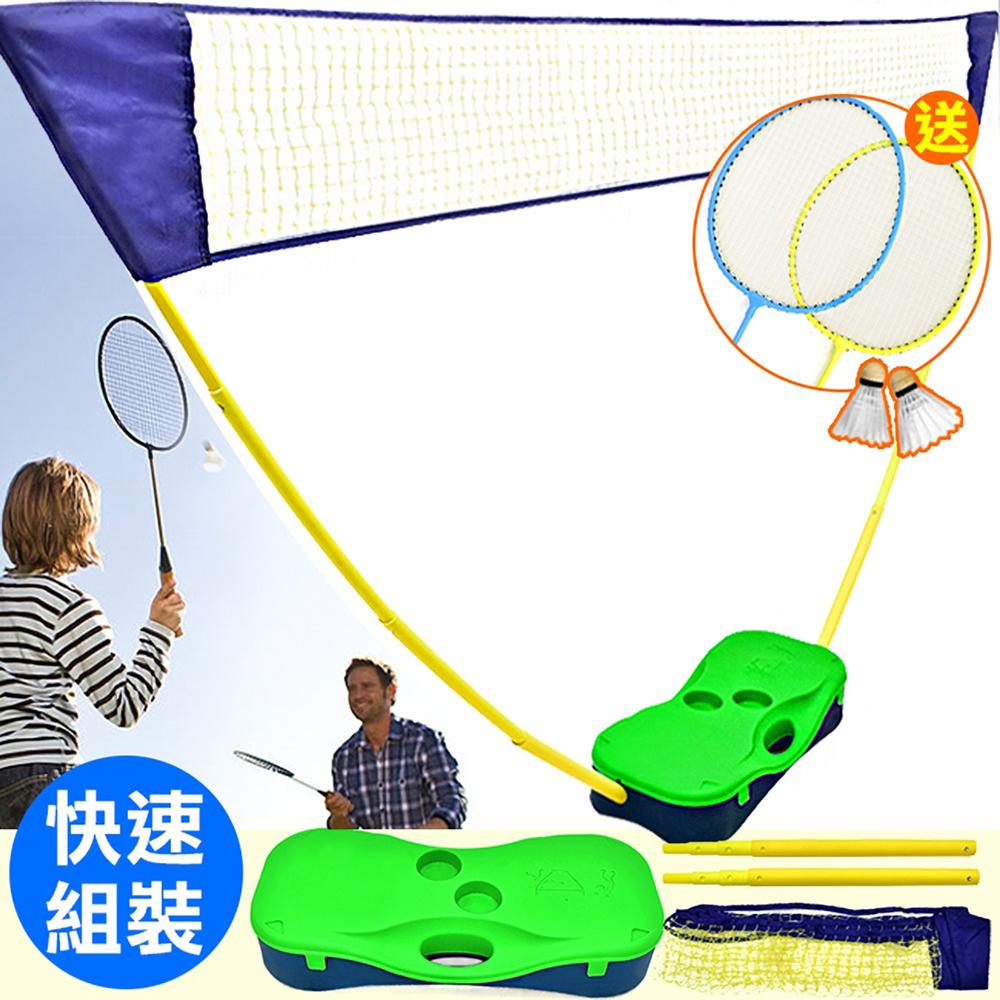 羽毛球網架折疊式便攜式 -贈送羽球拍+球-(快)
