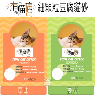 有喵病 超凝結細顆粒豆腐貓砂 6L 6包