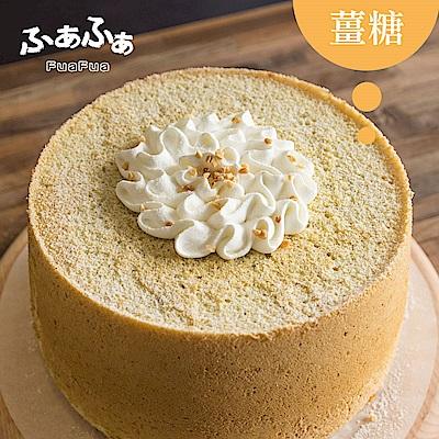 (滿2件)Fuafua Pure Cream 半純生薑糖戚風蛋糕- Ginger(8吋半)