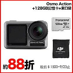 DJI 大疆創新 OSMO Action 運動相機/攝影機