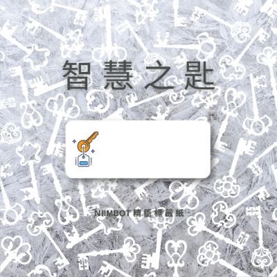 精臣D11熱敏標籤紙-智慧之匙