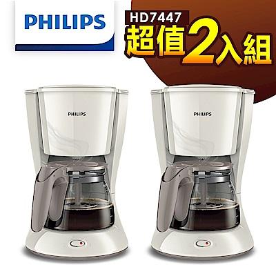 PHILIPS飛利浦 Daily滴漏式咖啡機1.2L (HD7447)雙入組