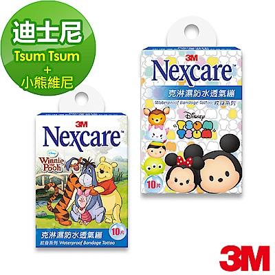 (2入組) 3M Nexcare 克淋濕防水透氣繃 紋身系列 Tsum Tsum 小熊維尼