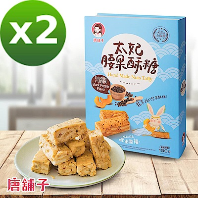 【唐舖子】太妃腰果酥糖禮盒-黑胡椒(150gx2盒)