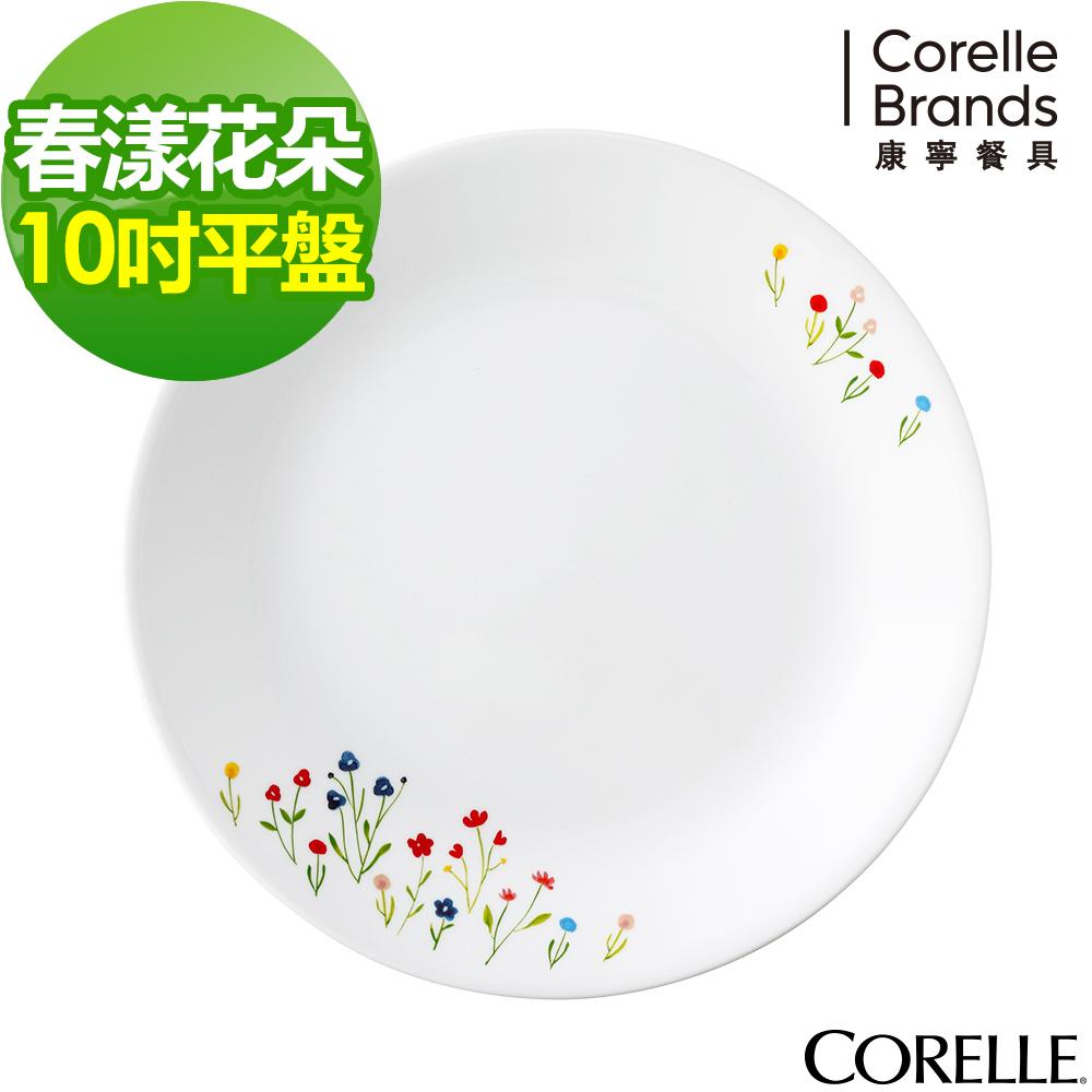 CORELLE康寧 春漾花朵10吋平盤