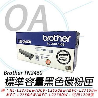 【Brother】TN-2460 原廠低容量黑色碳粉匣
