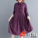 簡約純色翻領寬鬆長袖洋裝 (共三色)-4inSTYLE形設計