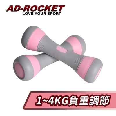 AD-ROCKET 可調節1~4KG健身啞鈴(超值兩入組) 瑜珈 運動 跳操 韻律(兩色任選)
