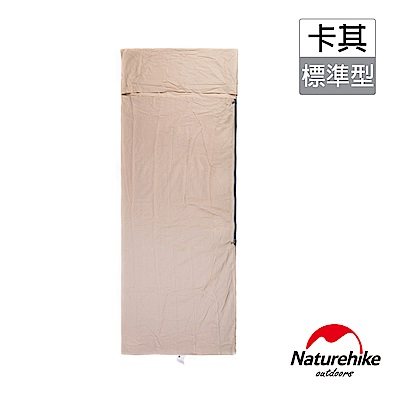 Naturehike 戶外便攜100%純棉旅行睡袋內套 標準型 卡其 - 急