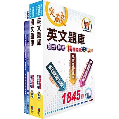 中鋼師級(資訊系統設計)模擬試題套書(不含軟體工程管理)(贈題庫網帳號、雲端課程)