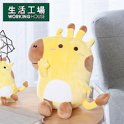 【品牌週全館8折起-生活工場】動物城市-Snicker小長頸鹿