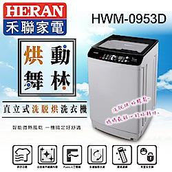 HERAN禾聯 9KG 定頻直立式 洗脫烘洗衣機 (HWM-0953D)