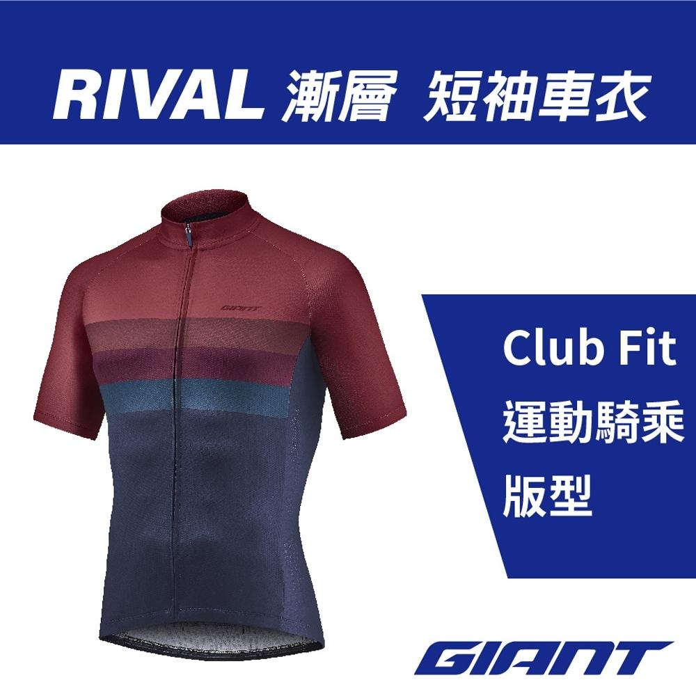 GIANT RIVAL 漸層 短袖車衣(酒紅色)