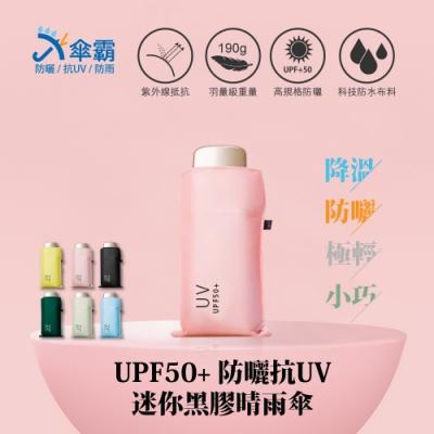 傘霸 UPF50+超防曬降溫抗UV迷你黑膠晴雨傘 [限時下殺]