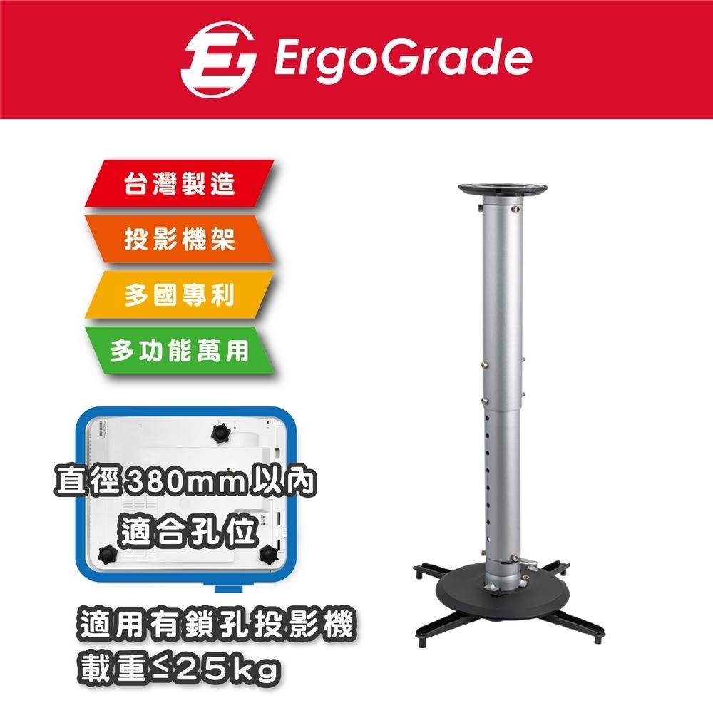 ErgoGrade 多功能萬用投影機吸頂式吊架(EGPL380L)/投影機吊架/投影機懸吊/吊掛架
