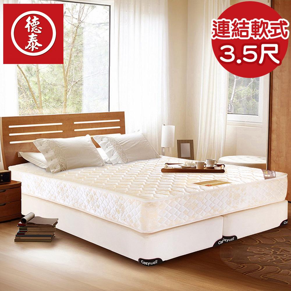 【送保潔墊】德泰 歐蒂斯系列 軟式連結式 彈簧床墊-單人3.5尺