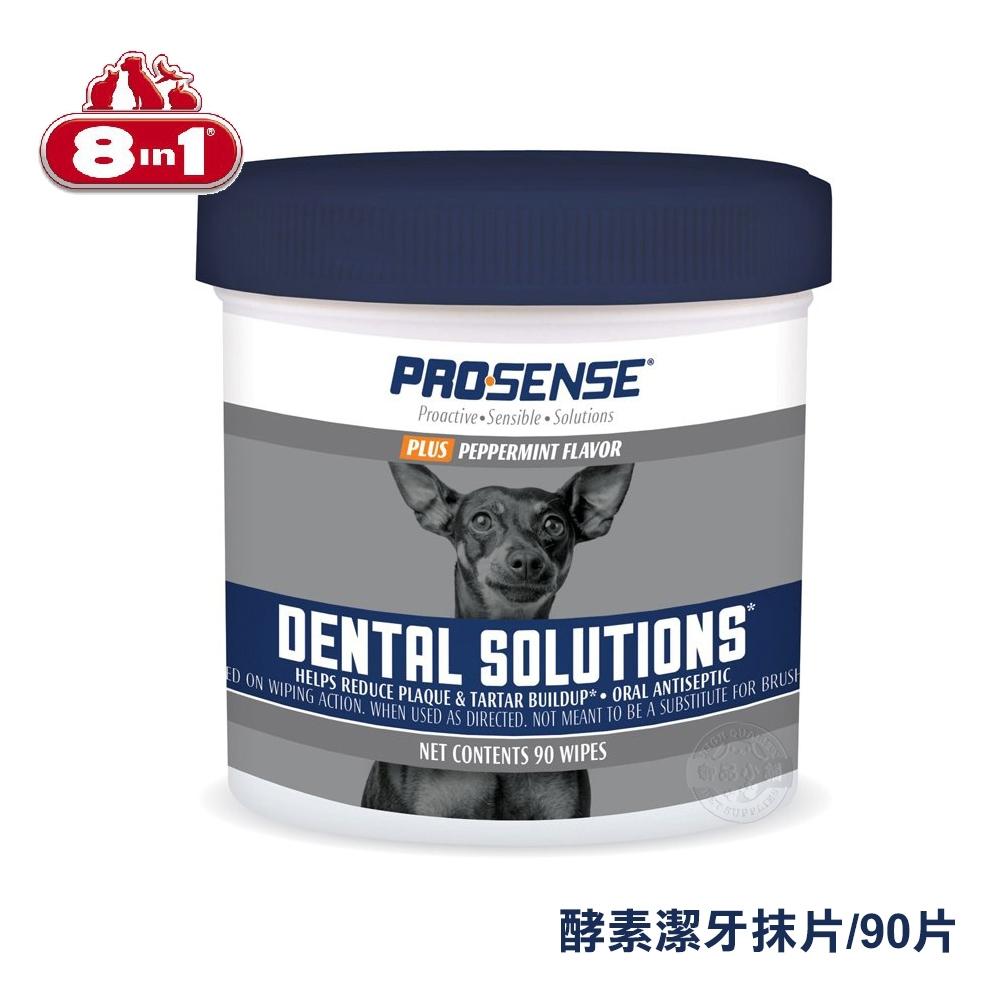 美國 8in1 PRO SENSE 酵素口腔潔牙抹片90片 輕輕一片使用方便 口腔保健
