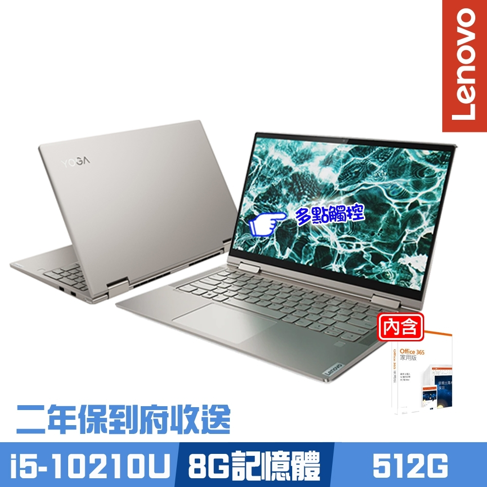 Lenovo Yoga C740 14吋翻轉觸控筆電(i5-10210U/8G/512G PCIe SSD/YOGA/Win10/雲母金/二年保到府收送)