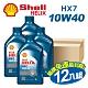 【SHELL】HELIX HX7 SN 10W40 1L 通用型機油(整箱12瓶) product thumbnail 1