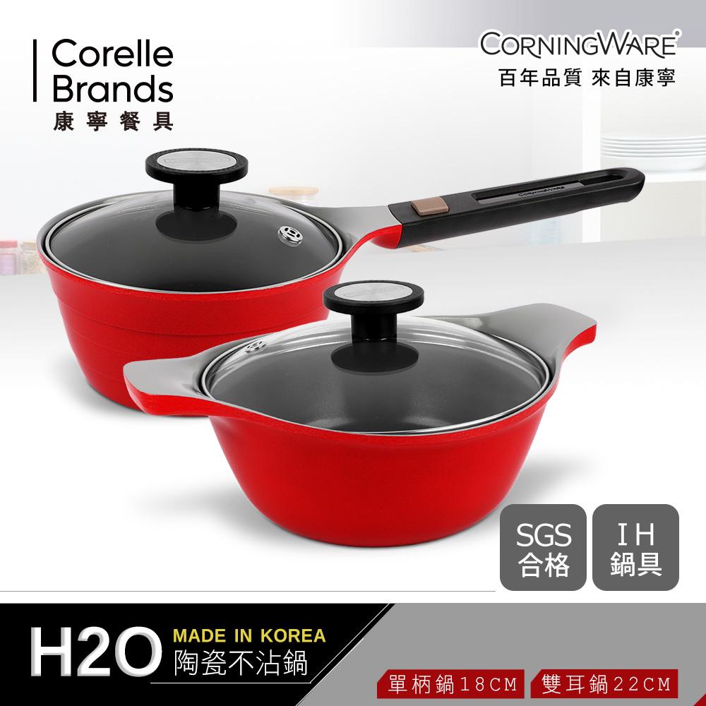 (送雙入碗)康寧 韓國製H2O陶瓷不沾鍋-小資2件組