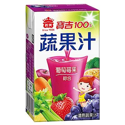 義美寶吉蔬果汁-葡萄莓果(250mlx24)