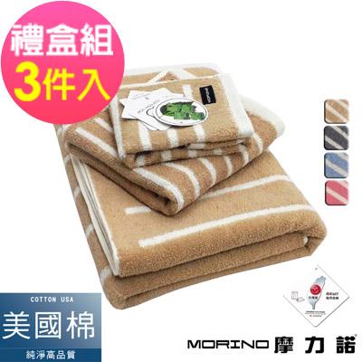 美國棉橫紋方、毛、浴巾組【禮盒裝】MORINO摩力諾