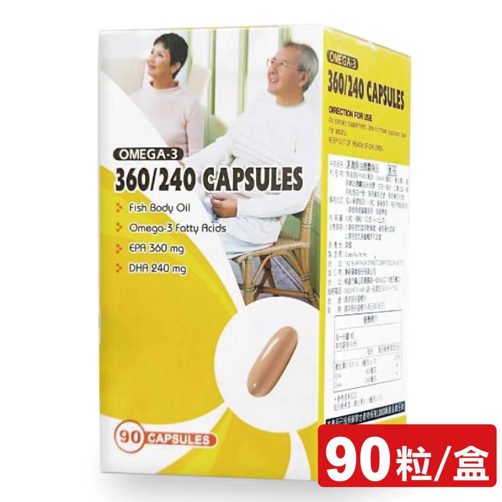 貝斯特 速清魚油 OMEGA-3 膠囊 90粒/盒 (EPA360mg、DHA240mg)
