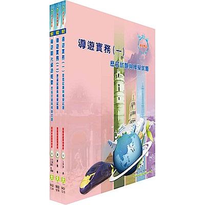 導遊人員(華語組)模擬試題套書(贈題庫網帳號、雲端課程)