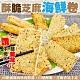 (滿699免運)【海陸管家】五星級御用芝麻海鮮卷1盒(每盒10條/約450g) product thumbnail 1