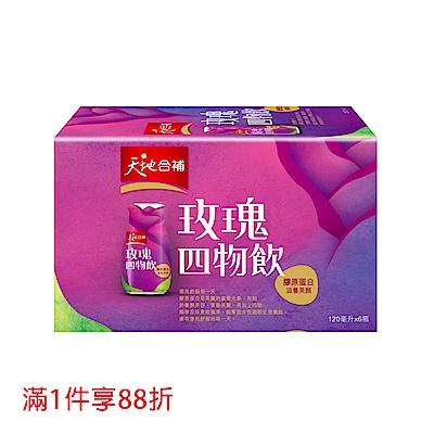天地合補 膠原蛋白玫瑰四物飲 (6入/盒)