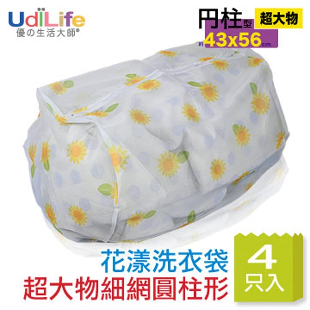UdiLife 超大物用花漾洗衣袋圓柱型-43X56cm-4入