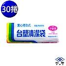 台塑 實心 清潔袋 垃圾袋 (小) (透明) (15L) (43*56cm) (30捲)