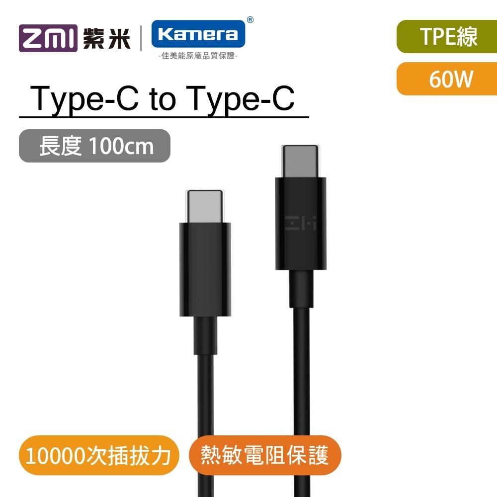 ZMI Type-C轉Type-C 60W數據線-100cm (AL307)