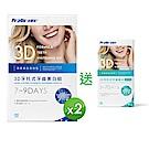 Protis普麗斯 3D牙托式深層牙齒美白長效組 7-9天*2(送補充5-7天)