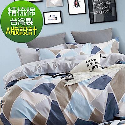 La Lune 台灣製40支精梳純棉新式兩用被雙人床包五件組 印象派生活