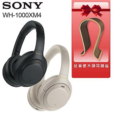 送質感木頭耳機座►SONY WH-1000XM4 無線藍牙降噪 耳罩式耳機