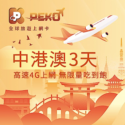 【PEKO】中港澳上網卡 中國 香港 澳門 網卡 免翻牆 3日高速4G上網 無限量吃到飽