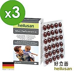 德國 heilusan 好立善 精力充沛複方膠囊 三入組(30粒x3)