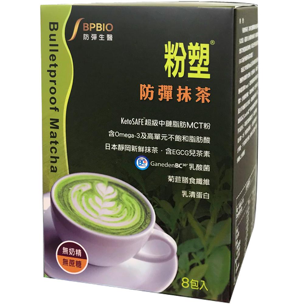 防彈生醫 粉塑防彈抹茶(20公克x8包/盒)