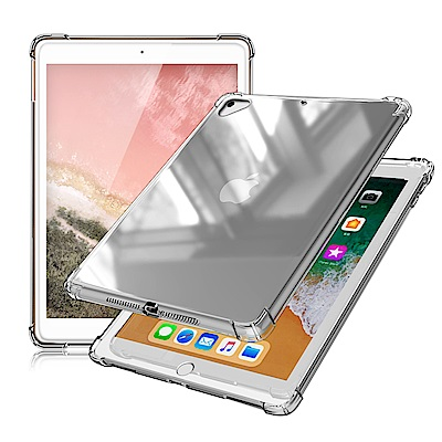 AISURE for New iPad 9.7吋2018 2017四角防護防摔空壓殼