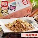 源順 三寶素香鬆(280公克/盒,共兩盒)