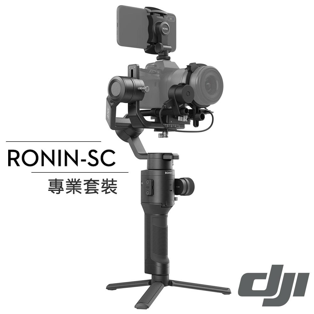 【贈Sandisk 記憶卡】DJI 大疆如影 Ronin-SC 手持雲台穩定器 專業套裝-公司貨